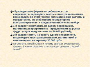 «Руководителю фирмы потребовалось три специалиста- переводить тексты с иностр