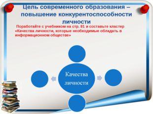 Поработайте с учебником на стр. 81 и составьте кластер «Качества личности, к
