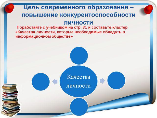 Поработайте с учебником на стр. 81 и составьте кластер «Качества личности, к...
