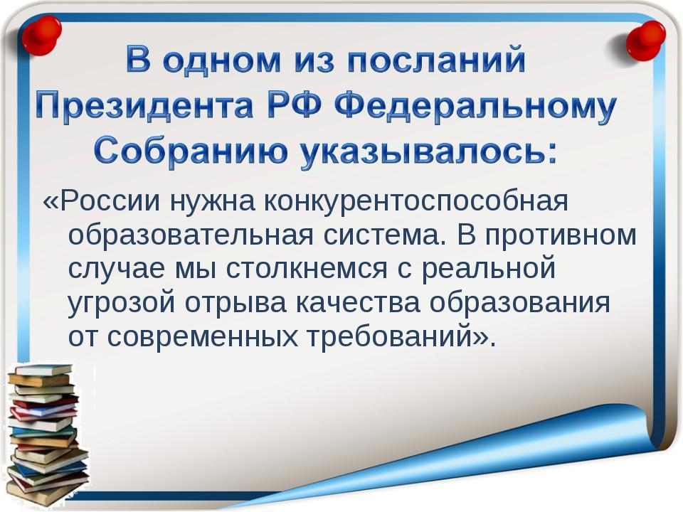 «России нужна конкурентоспособная образовательная система. В противном случа...