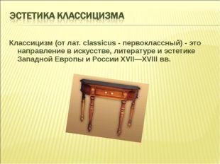 Классицизм (от лат. classicus - первоклассный) - это направление в искусстве,