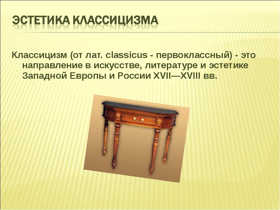 Классицизм (от лат. classicus - первоклассный) - это направление в искусстве,...