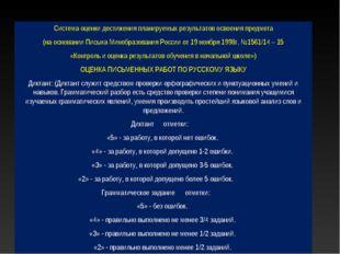 Система оценки достижения планируемых результатов освоения предмета (на основ