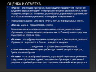 ОЦЕНКА И ОТМЕТКА «Оценка» - это процесс оценивания, выражающийся в развернуто