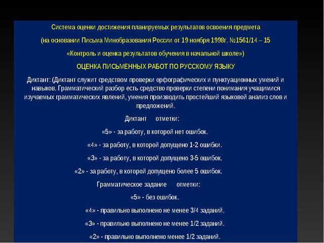 Система оценки достижения планируемых результатов освоения предмета (на основ...
