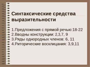Синтаксические средства выразительности 1.Предложения с прямой речью:18-22 2.