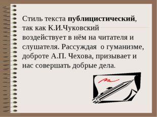 Стиль текста публицистический, так как К.И.Чуковский воздействует в нём на чи