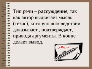 Тип речи – рассуждение, так как автор выдвигает мысль (тезис), которую впосле