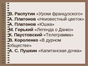 В. Распутин «Уроки французского» А. Платонов «Неизвестный цветок» А. Платонов