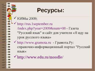 Ресурсы: КИМы 2009; http://rus.1september.ru/index.php?year=2009&num=08 - Газ