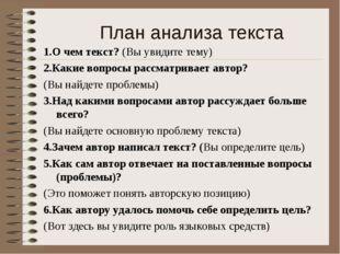 План анализа текста 1.О чем текст? (Вы увидите тему) 2.Какие вопросы рассматр