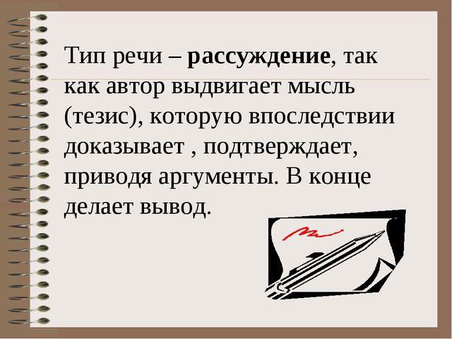 Тип речи – рассуждение, так как автор выдвигает мысль (тезис), которую впосле...