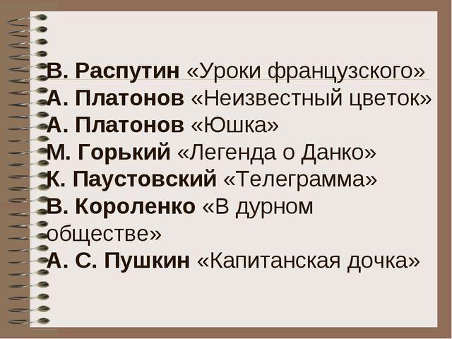 В. Распутин «Уроки французского» А. Платонов «Неизвестный цветок» А. Платонов...