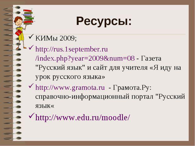 Ресурсы: КИМы 2009; http://rus.1september.ru/index.php?year=2009&num=08 - Газ...