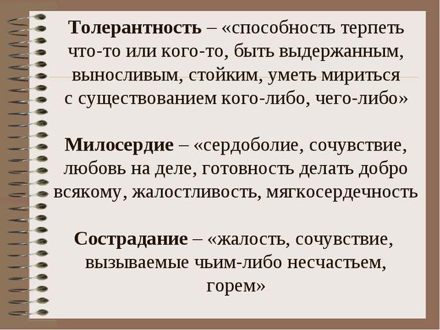 Толерантность – «способность терпеть что-то или кого-то, быть выдержанным, вы...