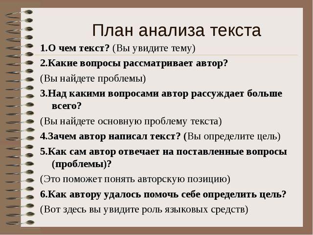 План анализа текста 1.О чем текст? (Вы увидите тему) 2.Какие вопросы рассматр...