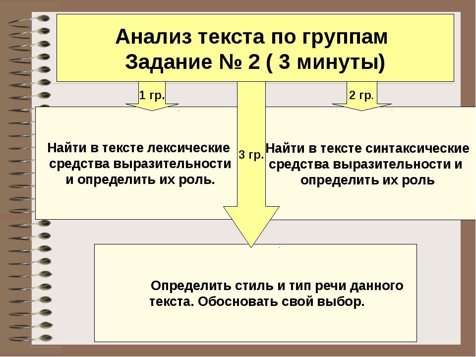 Анализ текста по группам Задание № 2 ( 3 минуты) Найти в тексте лексические с...