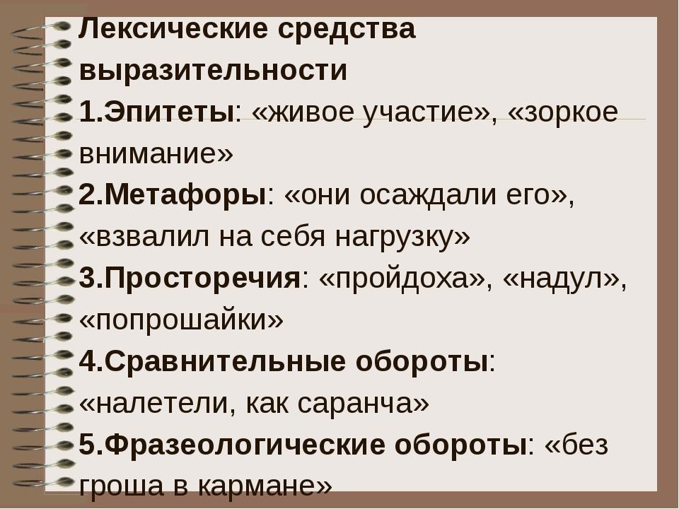 Лексические средства выразительности 1.Эпитеты: «живое участие», «зоркое вним...