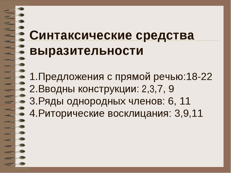 Синтаксические средства выразительности 1.Предложения с прямой речью:18-22 2....
