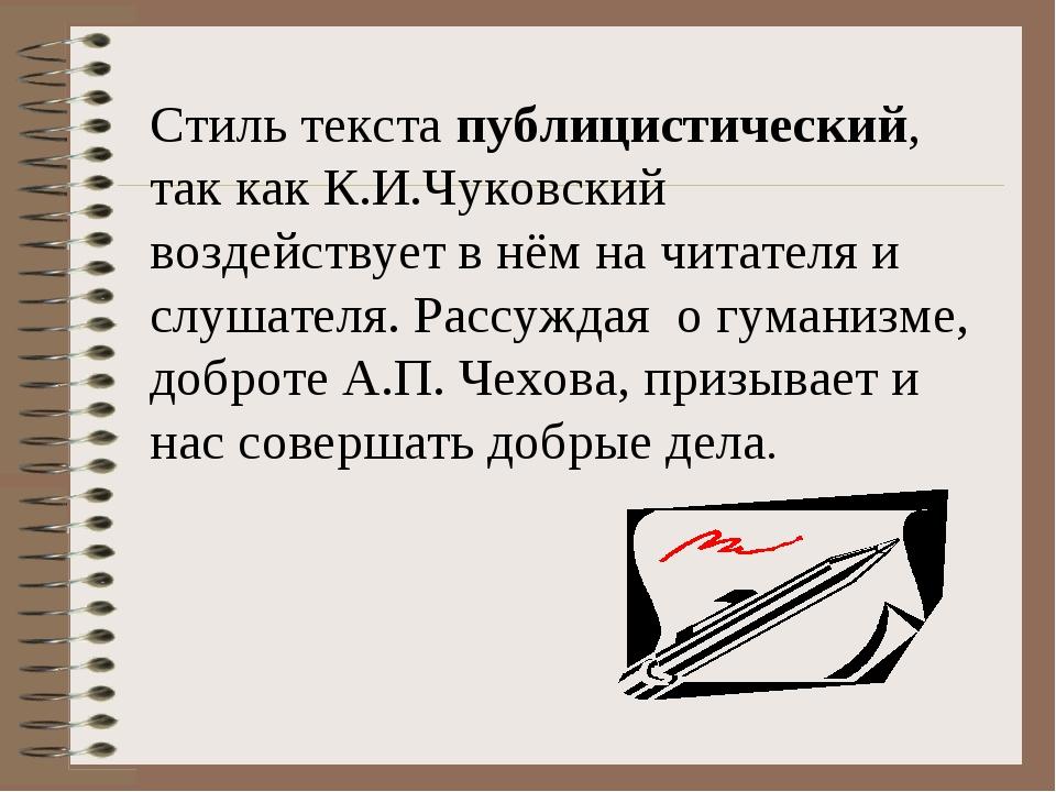 Стиль текста публицистический, так как К.И.Чуковский воздействует в нём на чи...