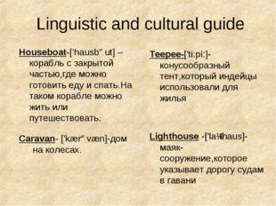 Linguistic and cultural guide Houseboat-['hausbəut] –корабль с закрытой часть
