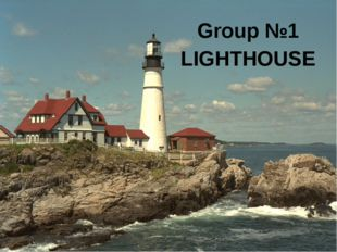 Group №1 LIGHTHOUSE