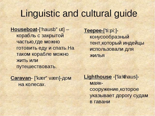 Linguistic and cultural guide Houseboat-['hausbəut] –корабль с закрытой часть...