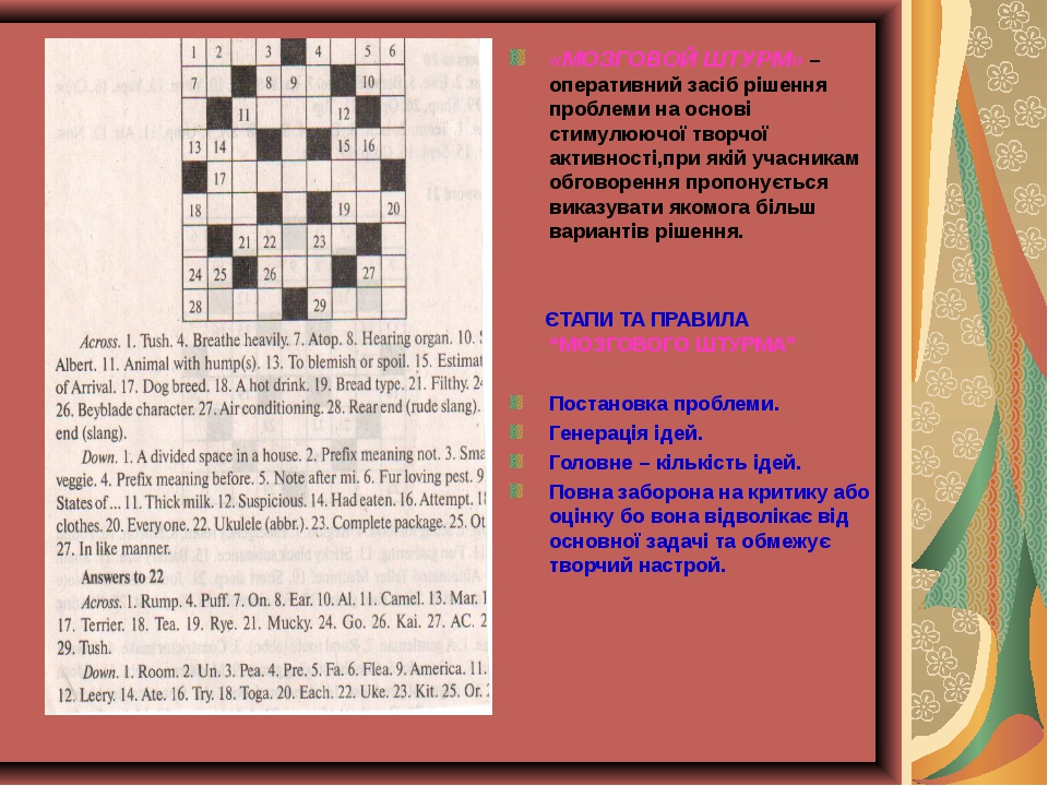«МОЗГОВОЙ ШТУРМ» –оперативний засіб рішення проблеми на основі стимулюючої т...