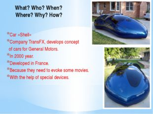 What? Who? When? Where? Why? How? Car «Shell» Company TransFX, develops conce