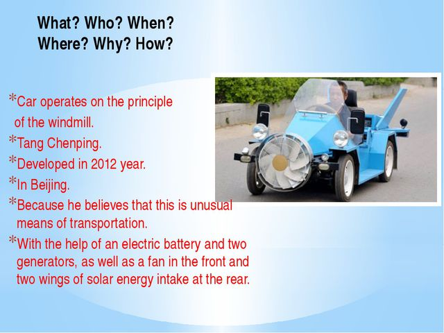 What? Who? When? Where? Why? How? Car operates on the principle of the windmi...