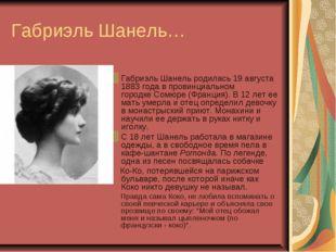 Габриэль Шанель… Габриэль Шанель родилась 19 августа 1883 года в провинциальн