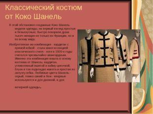 Классический костюм от Коко Шанель В этой обстановке созданные Коко Шанель мо