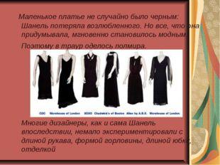 Маленькое платье не случайно было черным: Шанель потеряла возлюбленного. Но