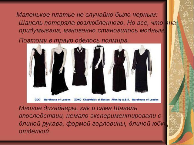 Маленькое платье не случайно было черным: Шанель потеряла возлюбленного. Но...