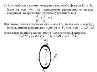 2) Если выбрать систему координат так, чтобы фокусы F1 и F2 были на оси Oy на