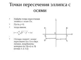 Точки пересечения эллипса с осями Найдём точки пересечения эллипса с осью Ох.