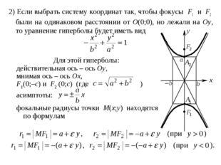 2) Если выбрать систему координат так, чтобы фокусы F1 и F2 были на одинаково