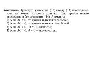Замечание. Приводить уравнение (13) к виду (14) необходимо, если мы хотим пос