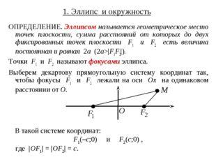 1. Эллипс и окружность ОПРЕДЕЛЕНИЕ. Эллипсом называется геометрическое место