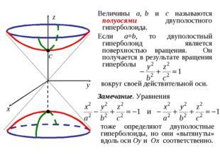 Величины a, b и c называются полуосями двуполостного гиперболоида. Если a=b,