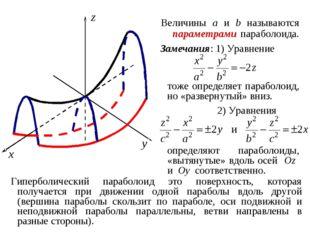Величины a и b называются параметрами параболоида. Замечания: 1) Уравнение то
