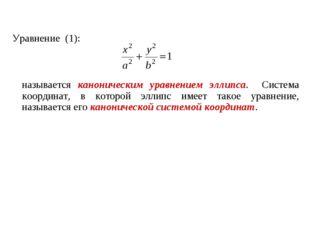 Уравнение (1): называется каноническим уравнением эллипса. Система координат,