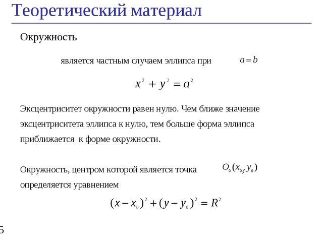Теоретический материал * Окружность является частным случаем эллипса при Эксц...