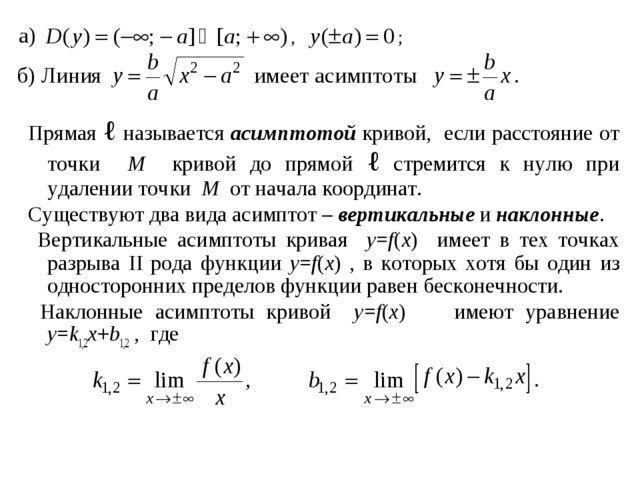 Прямая ℓ называется асимптотой кривой, если расстояние от точки M кривой до п...