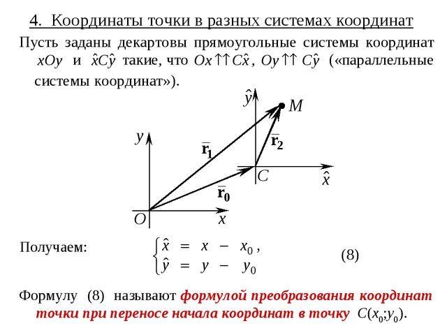 4. Координаты точки в разных системах координат Получаем: Формулу (8) называю...