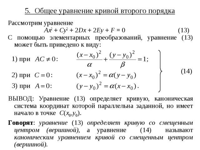 5. Общее уравнение кривой второго порядка Рассмотрим уравнение Ax2 + Cy2 +...