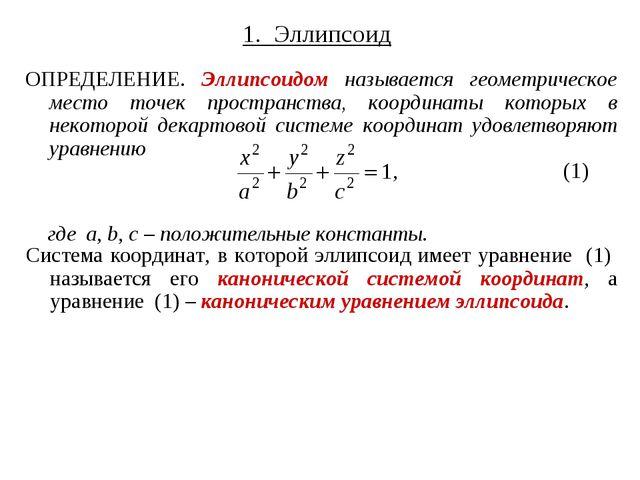 1. Эллипсоид ОПРЕДЕЛЕНИЕ. Эллипсоидом называется геометрическое место точек п...