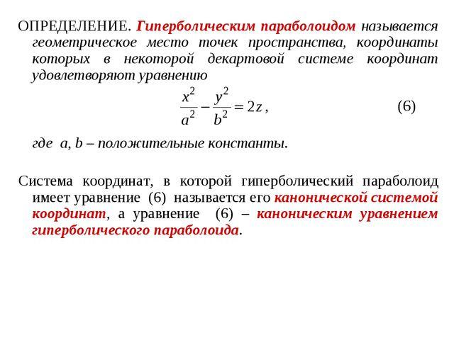 ОПРЕДЕЛЕНИЕ. Гиперболическим параболоидом называется геометрическое место точ...
