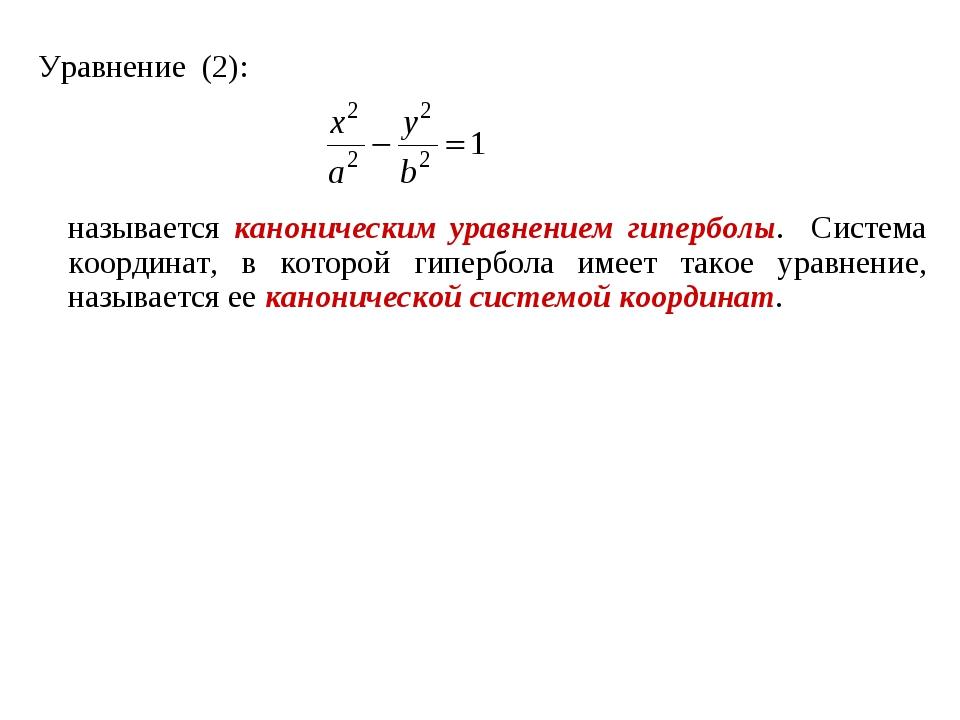 Уравнение (2): называется каноническим уравнением гиперболы. Система координа...