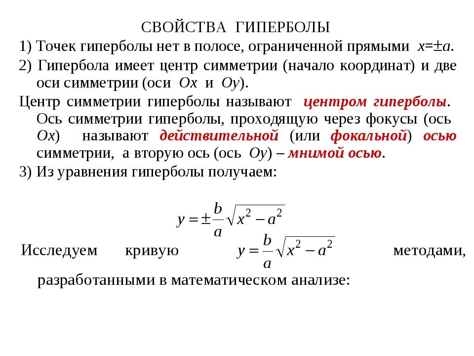 СВОЙСТВА ГИПЕРБОЛЫ 1) Точек гиперболы нет в полосе, ограниченной прямыми x=a...